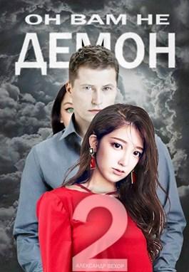 Александр Вехор (Magic Dome Books) «Он вам не демон 2»