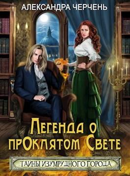 Александра Черчень «Тайны Изумрудного города-3»