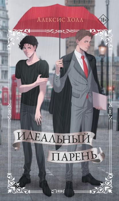 Алексис Холл «Идеальный парень»