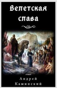 Андрей Каминский «Велетская слава»