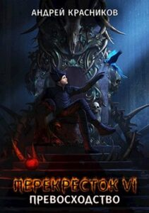 Андрей Красников «Перекресток VI. Превосходство»