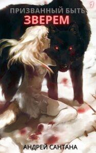 Андрей Сантана «Призванный быть зверем»