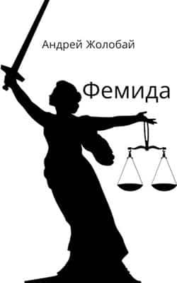 Андрей Жолобай «Фемида»