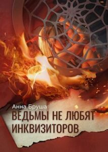 Анна Бруша «Ведьмы не любят инквизиторов»