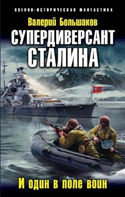 Большаков Валерий Петрович «Супердиверсант Сталина»
