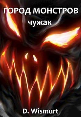 D. Wismurt «ГОРОД МОНСТРОВ. Чужак»