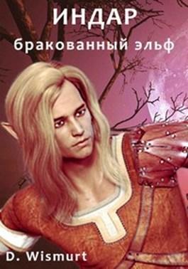 D. Wismurt «ИНДАР. Бракованный эльф»