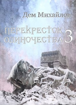 Дем Михайлов «Перекресток одиночества-3»