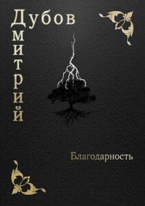 Дмитрий Дубов «Благодарность»