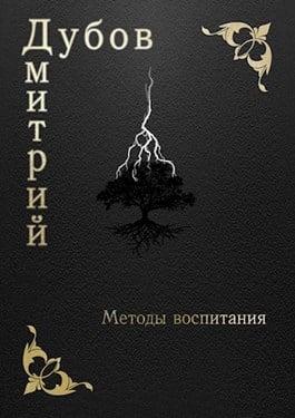Дмитрий Дубов «Методы воспитания»