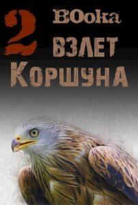 Дмитрий Лифановский «Взлет Коршуна Том 2»