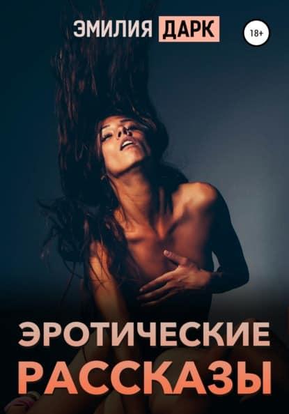 Эмилия Дарк «Эротические рассказы»