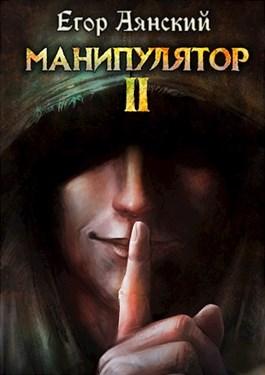 Егор Аянский «Манипулятор - 2»