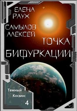Елена Раух, Самылов Алексей «Точка Бифуркации»