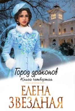Елена Звездная «Город Драконов книга четвертая»