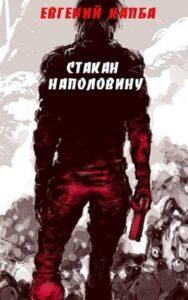 Евгений Капба «Стакан наполовину»