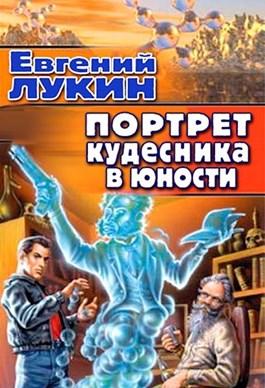 Евгений Лукин «Портрет кудесника в юности»