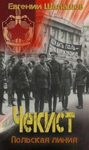 Евгений Шалашов «Чекист. Польская линия»