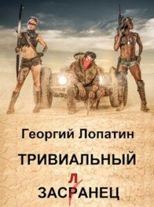 Георгий Лопатин «Тривиальный засланец»