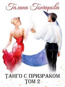 Гончарова Галина Дмитриевна «Танго с призраком. Том 2»