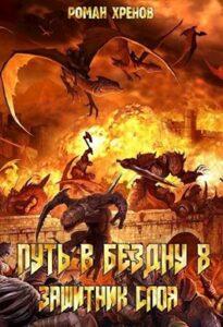 Хренов Роман «Книга 8. Путь в Бездну (Защитник Слоя)»