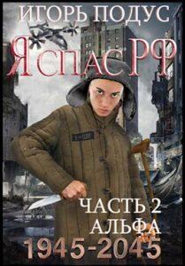 Игорь Подус «Я спас РФ-2»