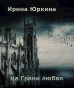 Ирина Юркина «На Грани любви»