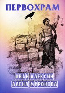 Иван Алексин, Алена Миронова «Первохрам»