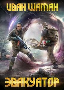 Иван Шаман «Эвакуатор»