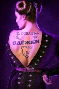 К. Освальд «Одёжки»
