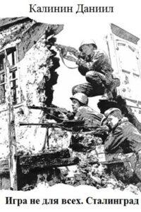 Калинин Даниил «Игра не для всех. Сталинград»