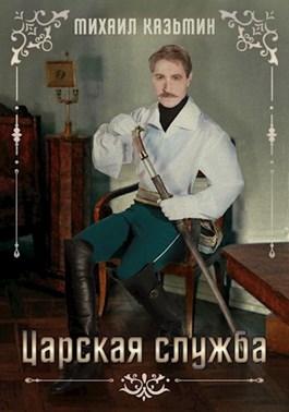 Казьмин Михаил Иванович «Царская служба»