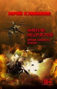 Климонов Юрий Станиславович «Анклав нехристей: Время собирать камни»