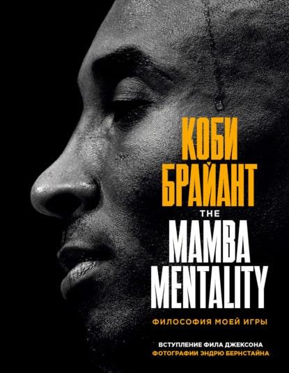 Коби Брайант «The Mamba Mentality. Философия моей игры»