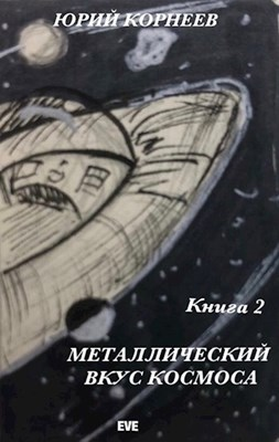 Корнеев Юрий «Металлический вкус космоса. Книга 2.»