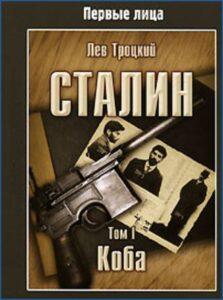 Лев Троцкий «Сталин. Том I»