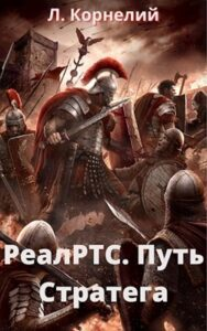 Луций Корнелий «РеалРТС. Путь Стратега»