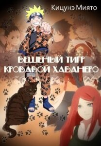 Миято Кицунэ «Бешеный Тигр Кровавой Хабанеро»