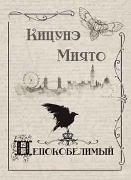 Миято Кицунэ «Непокобелимый»