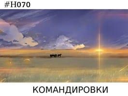 Мышык Лев Федорович «Командировки»