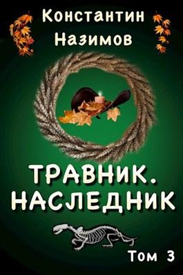 Назимов Константин «Травник. Наследник»