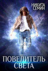 Никита Семин «Повелитель света»