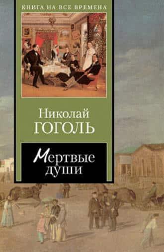 Николай Гоголь «Мертвые души»
