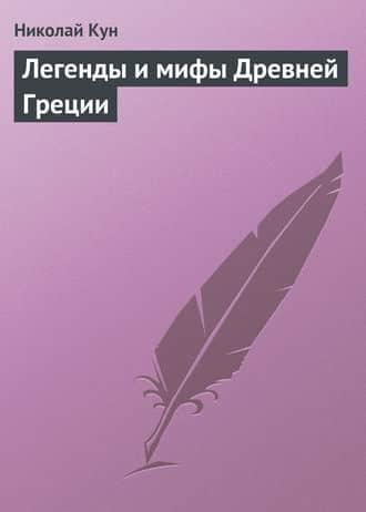 Николай Кун «Легенды и мифы Древней Греции»