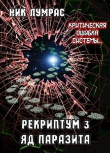 Николай Лумрас «Рекриптум 3. Яд Паразита»