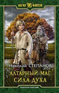 Николай Степанов «Алтарный маг. Сила духа - 2»