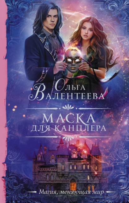 Ольга Валентеева «Маска для канцлера»