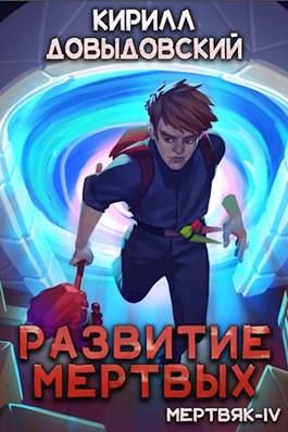 Кирилл Довыдовский «Развитие мертвых»