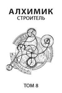 Роман Романович «Алхимик 8. Строитель»