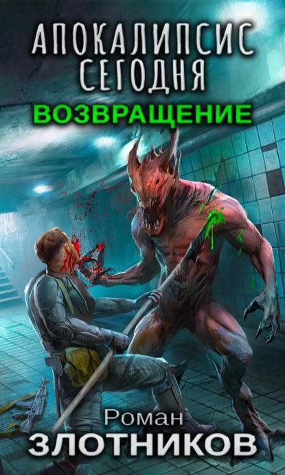 Роман Злотников «Апокалипсис сегодня. Возвращение»